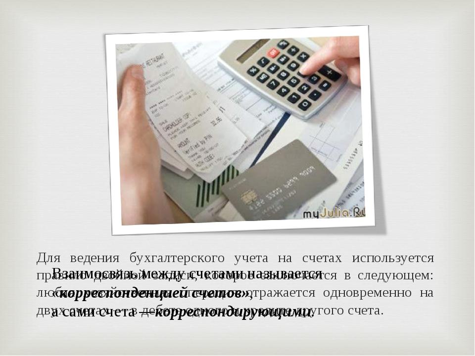 Для ведения бухгалтерского учета на счетах используется правило двойной запис...