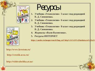 Ресурсы Учебник «Технология» 5 класс под редакцией В. Д. Симоненко. Учебник «