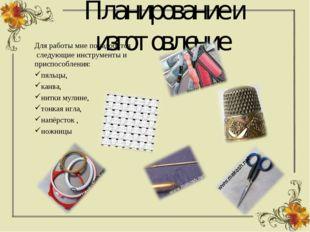 Планирование и изготовление Для работы мне понадобятся следующие инструменты