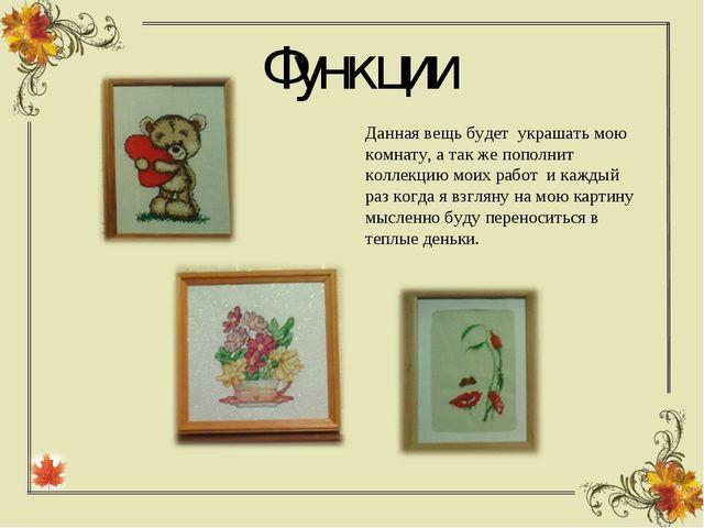 Функции Данная вещь будет украшать мою комнату, а так же пополнит коллекцию м...