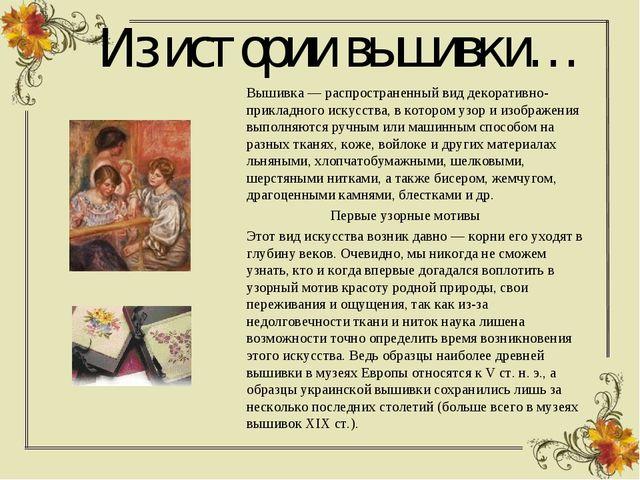 Из истории вышивки… Вышивка — распространенный вид декоративно-прикладного ис...