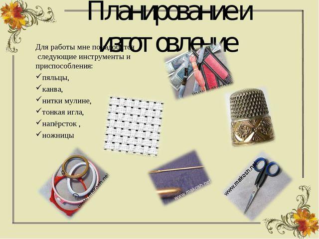 Планирование и изготовление Для работы мне понадобятся следующие инструменты...