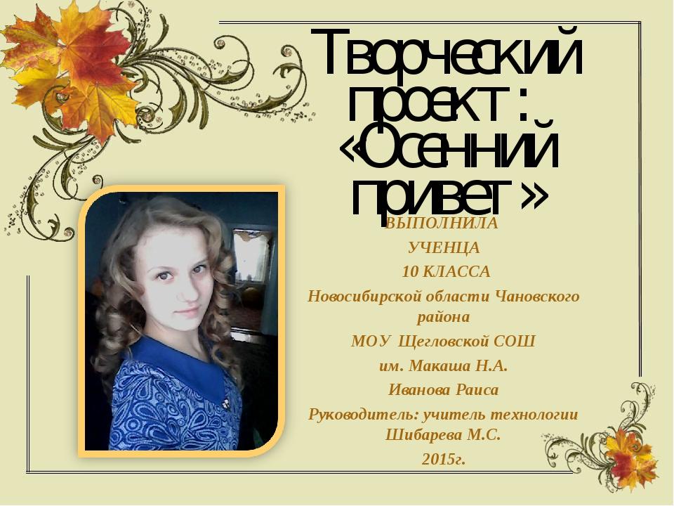 Творческий проект: «Осенний привет» ВЫПОЛНИЛА УЧЕНЦА 10 КЛАССА Новосибирской...