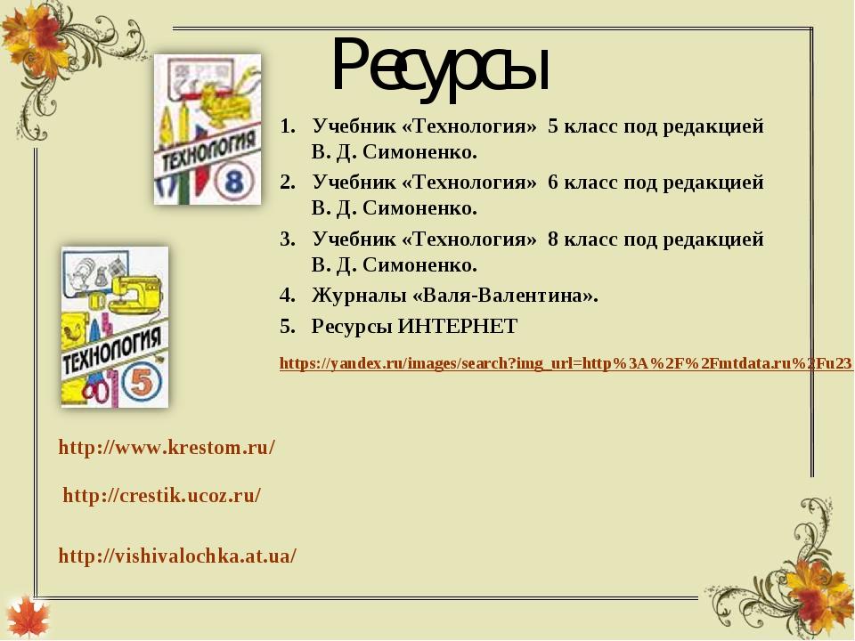 Ресурсы Учебник «Технология» 5 класс под редакцией В. Д. Симоненко. Учебник «...