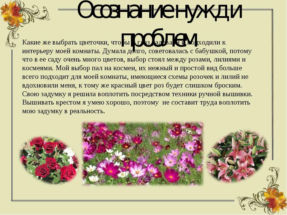 Осознание нужд и проблем Какие же выбрать цветочки, чтобы и глаз радовали и п...
