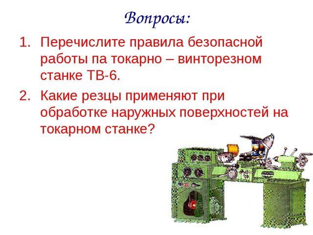 Вопросы: Перечислите правила безопасной работы па токарно – винторезном станк...