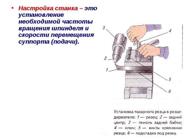 Настройка станка – это установление необходимой частоты вращения шпинделя и с...