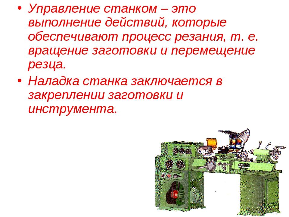 Управление станком – это выполнение действий, которые обеспечивают процесс ре...