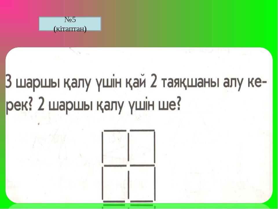 №5 (кітаптан)