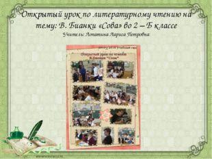 Открытый урок по литературному чтению на тему: В. Бианки «Сова» во 2 – Б клас