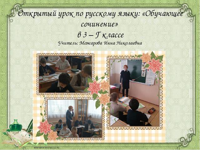 Открытый урок по русскому языку: «Обучающее сочинение» в 3 – Г классе Учитель...
