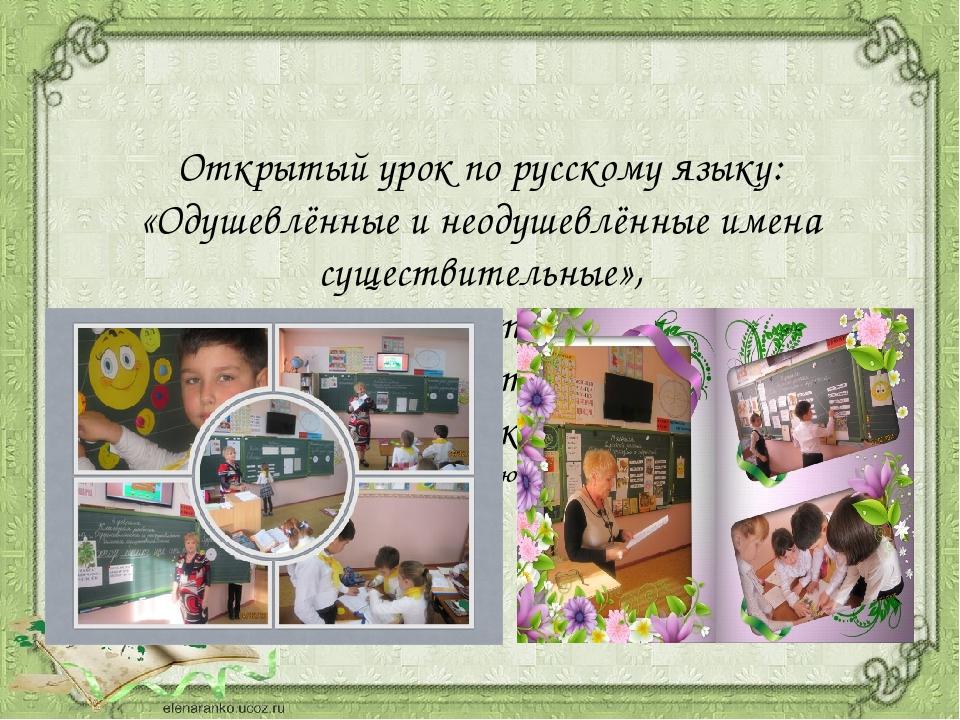 Открытый урок по русскому языку: «Одушевлённые и неодушевлённые имена сущест...