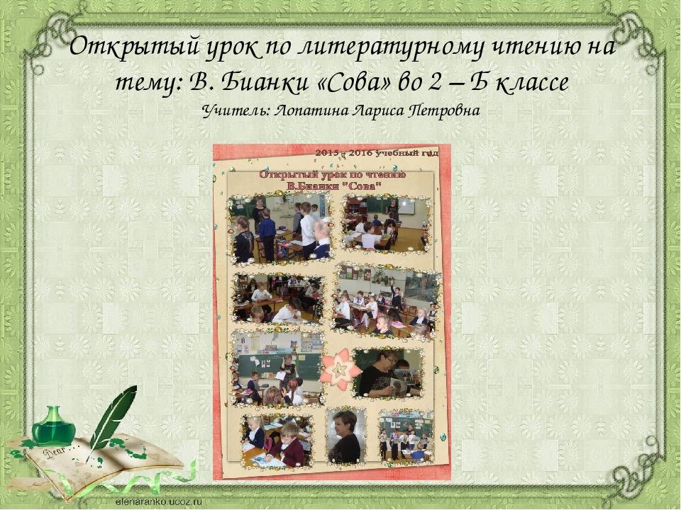 Открытый урок по литературному чтению на тему: В. Бианки «Сова» во 2 – Б клас...