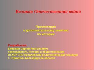 Презентация к дополнительному занятию по истории Великая Отечественная война