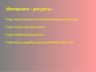 Интернет - ресурсы: http://www.docentr.ru/work/web/kolesov/index.htm http://