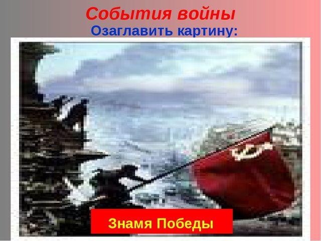 События войны Озаглавить картину: Герои - панфиловцы Непокорённый Сталинград...