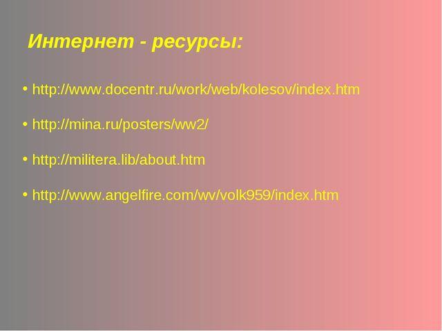 Интернет - ресурсы: http://www.docentr.ru/work/web/kolesov/index.htm http://...