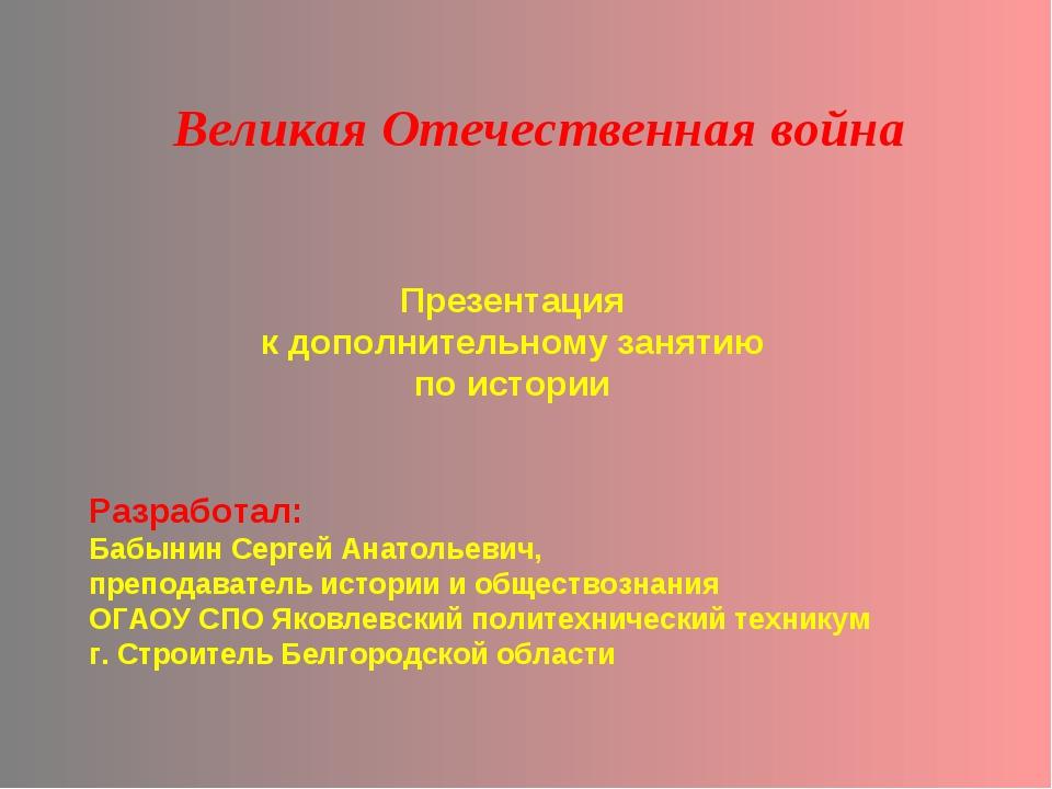 Презентация к дополнительному занятию по истории Великая Отечественная война...