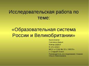 Исследовательская работа по теме: «Образовательная система России и Великобри