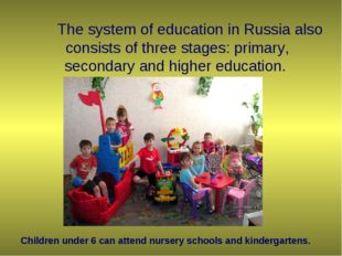 The system of education in Russia also consists of three stages: primary, se