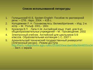 Список использованной литературы Голицынский Ю.Б. Spoken English: Пособие по