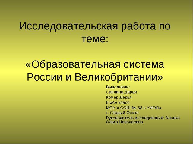 Исследовательская работа по теме: «Образовательная система России и Великобри...