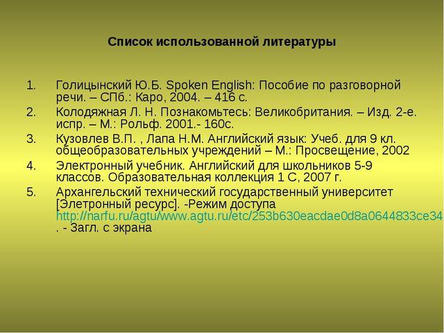 Список использованной литературы Голицынский Ю.Б. Spoken English: Пособие по...