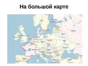На большой карте