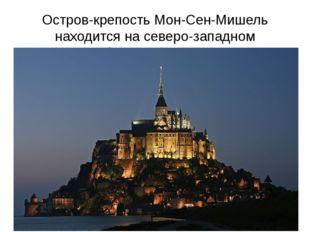 Остров-крепость Мон-Сен-Мишель находится на северо-западном побережье Франции.