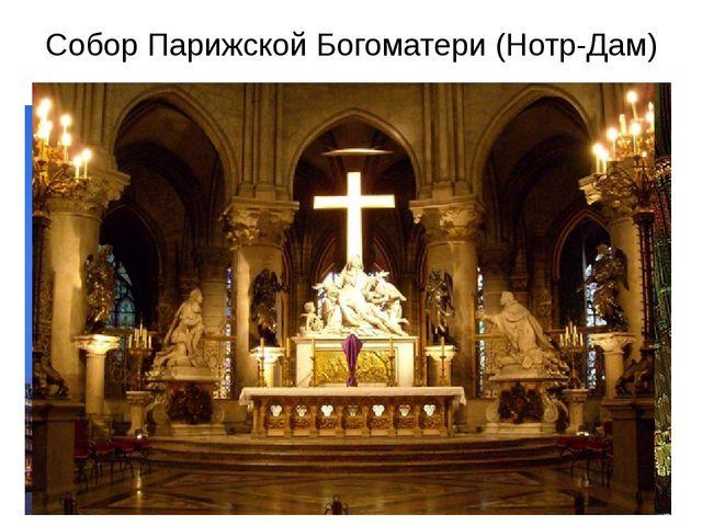 Собор Парижской Богоматери (Нотр-Дам)