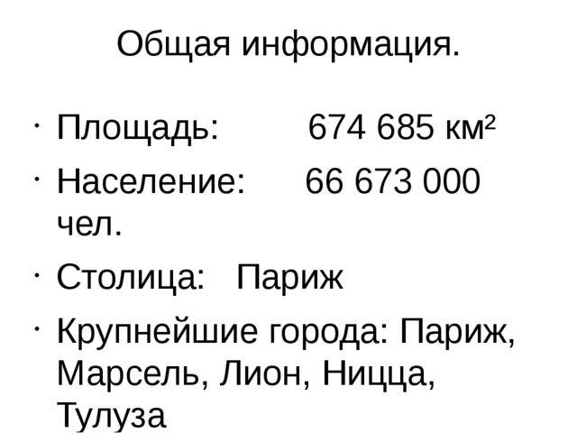 Общая информация. Площадь: 674 685 км² Население: 66 673 000 чел. Столица: Па...