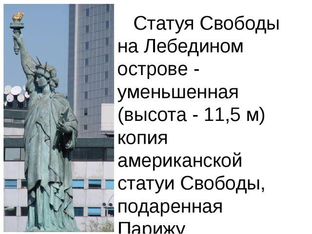 Статуя Свободы на Лебедином острове - уменьшенная (высота - 11,5 м) копия ам...