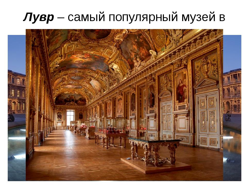 Лувр – самый популярный музей в мире