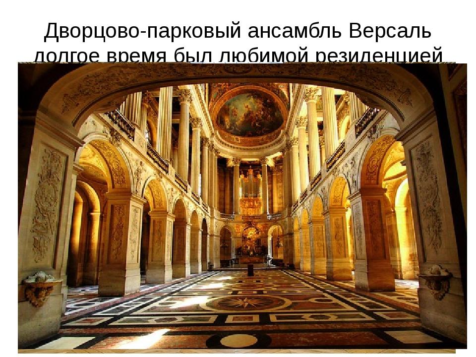 Дворцово-парковый ансамбль Версаль долгое время был любимой резиденцией франц...