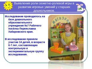 Исследование проводилось на базе дошкольного образовательного учреждения №7 Р