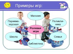 Примеры игр: