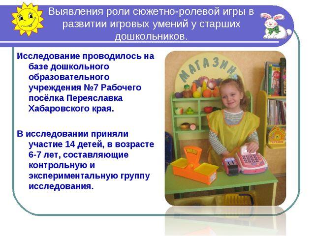 Исследование проводилось на базе дошкольного образовательного учреждения №7 Р...