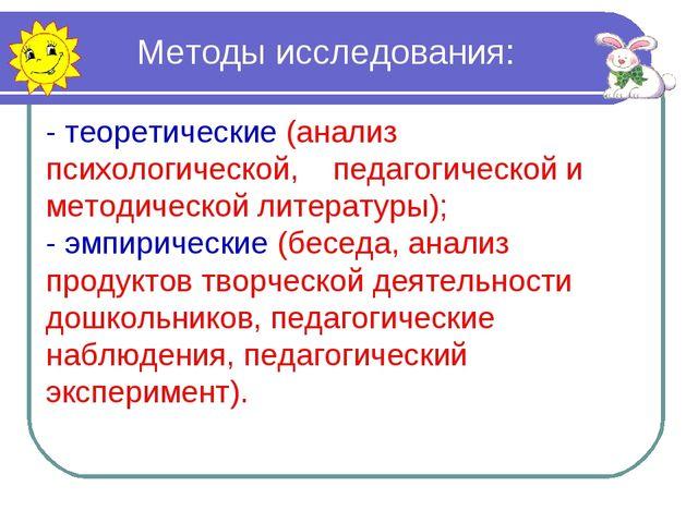 Методы исследования: - теоретические (анализ психологической, педагогической...