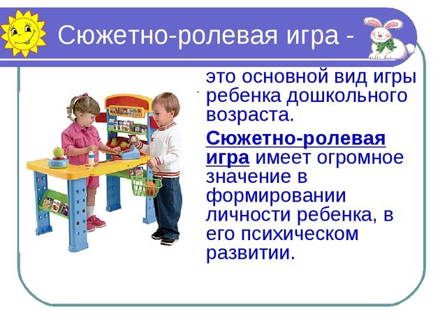 Сюжетно-ролевая игра - это основной вид игры ребенка дошкольного возраста....