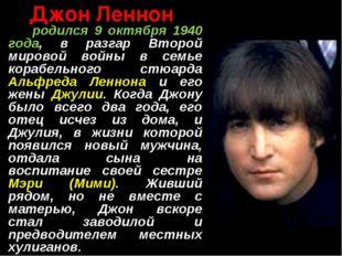 Джон Леннон родился 9 октября 1940 года, в разгар Второй мировой войны в семь