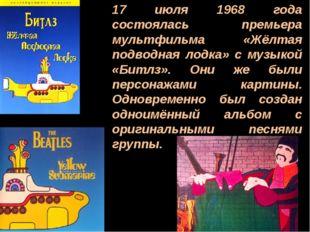 17 июля 1968 года состоялась премьера мультфильма «Жёлтая подводная лодка» с