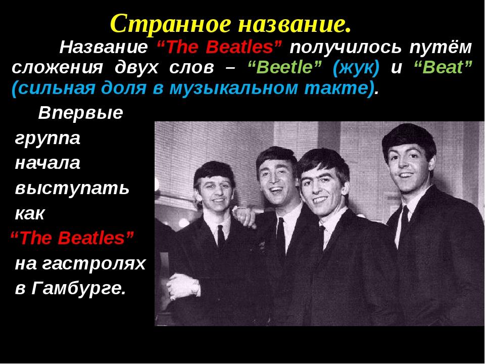 """Странное название. Название """"The Beatles"""" получилось путём сложения двух слов..."""