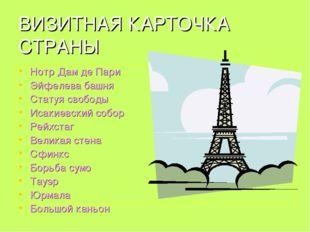 ВИЗИТНАЯ КАРТОЧКА СТРАНЫ Нотр Дам де Пари Эйфелева башня Статуя свободы Исаки