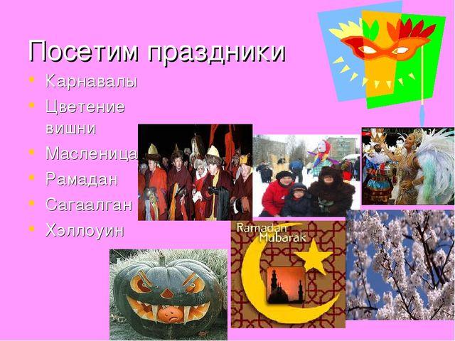 Посетим праздники Карнавалы Цветение вишни Масленица Рамадан Сагаалган Хэллоуин