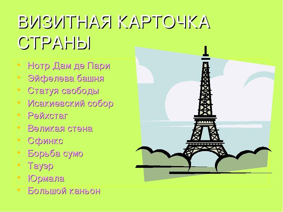 ВИЗИТНАЯ КАРТОЧКА СТРАНЫ Нотр Дам де Пари Эйфелева башня Статуя свободы Исаки...