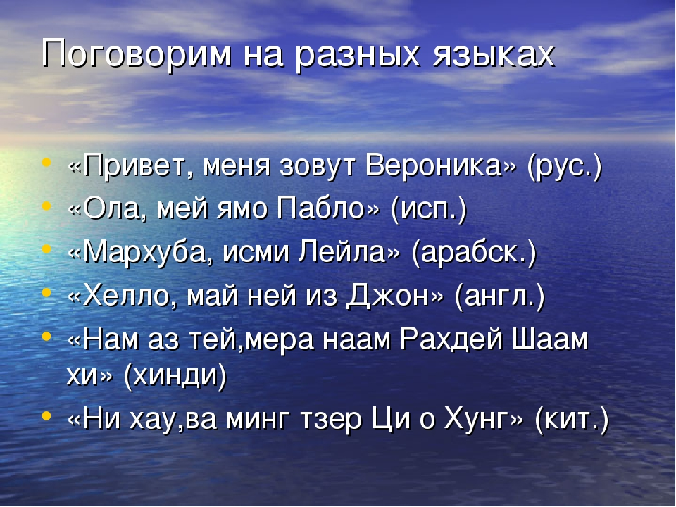 Поговорим на разных языках «Привет, меня зовут Вероника» (рус.) «Ола, мей ямо...