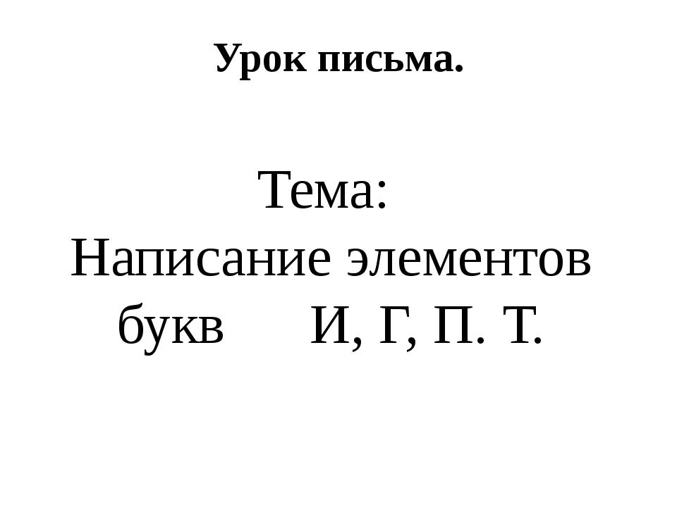 Урок письма. Тема: Написание элементов букв И, Г, П. Т.
