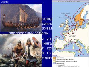 Вопросы для повторения Как образовалась Священная Римская империя? Почему гер