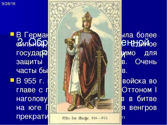 Император желал, чтобы его считали главой всех правителей Европы. Но реальна...