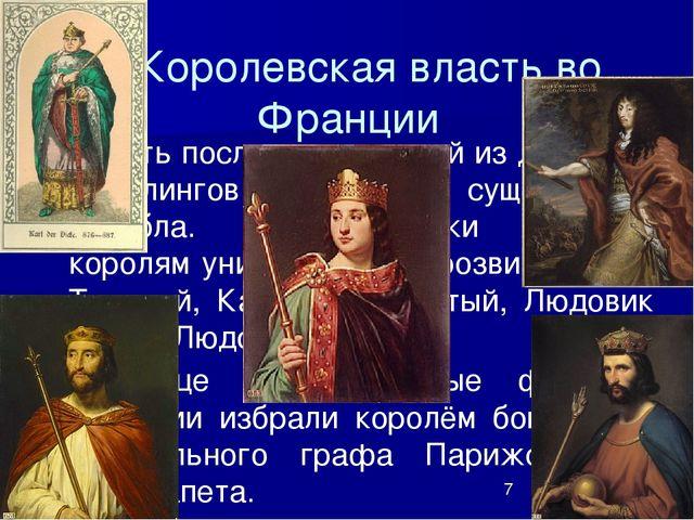 С тех пор и до конца XVIII века королевский трон оставался в руках династии...